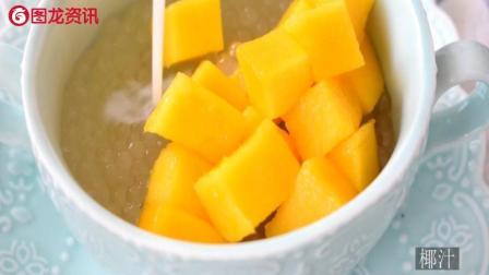 美食达人教你用简单的食材做椰汁芒果西米露, 舌尖上的极品美味!