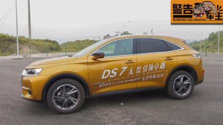 警告车主(32):看够了普通SUV的千篇一律,DS7可能会带给你全新的体验