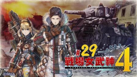 【战场女武神4】S评价 实况流程#29: 第十一章-海上要塞