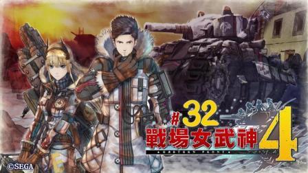 【战场女武神4】S评价 实况流程#32: 断章-F小队的荣耀
