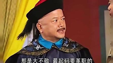 纪晓岚喝醉在皇上面前说和珅是贪官, 和珅愁的脸色都变了
