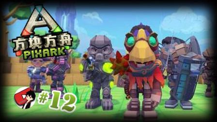 【矿蛙】方舟方块世界12丨稀奇古怪