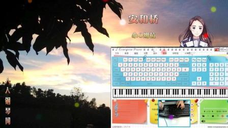 安和桥-EOP键盘钢琴免费钢琴谱双手简谱下载