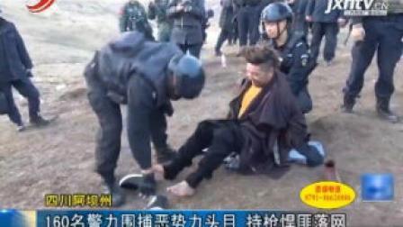 四川阿坝州: 160名警力围捕恶头目 持枪悍匪落网