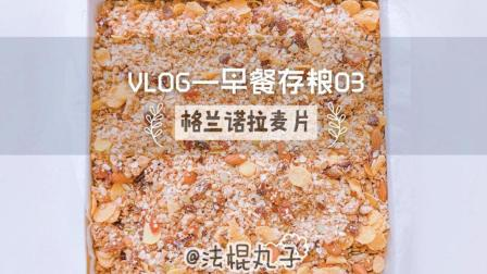 【法棍丸子美食VLOG】-早餐存粮之格兰诺拉麦片制作(简单营养健康)