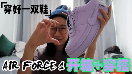 球鞋开箱+穿搭|有史以来最适合女生的Air Force 1配色