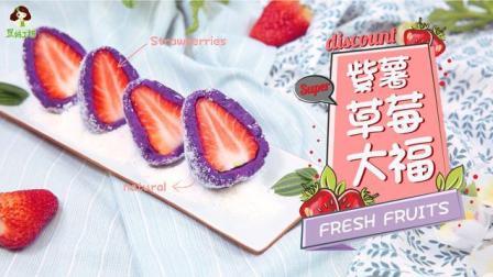 """1岁半宝宝辅食: 惊喜全在""""真心""""中, 紫薯草莓大福!"""