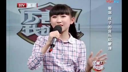 爽乐坊童星陈韵涵献唱北京电视台《厉害了我的课》