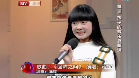 爽乐坊童星程宝献唱北京电视台《厉害了我的课》
