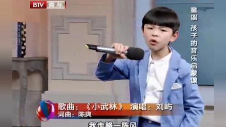 爽乐坊童星刘屿献唱北京电视台《厉害了我的课》