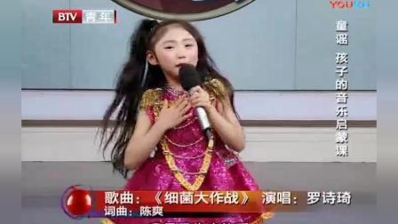 爽乐坊童星罗诗琦献唱北京电视台《厉害了我的课》