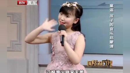 爽乐坊童星贾一诺献唱北京电视台《厉害了我的课》
