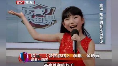 爽乐坊童星余诗云献唱北京电视台《厉害了我的课》