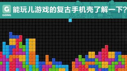 【GOING】能玩儿游戏的复古手机壳, 了解一下?
