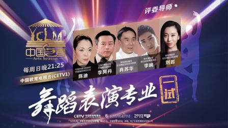 中国艺考 第二季 《中国好舞蹈》节目冠军古丽米娜教你如何在舞台华丽绽放