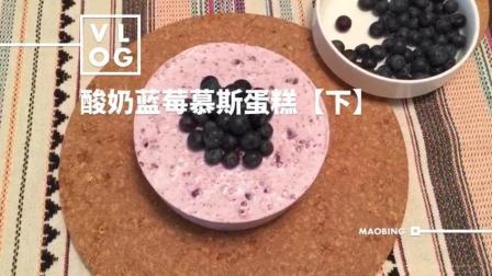 酸奶蓝莓慕斯蛋糕 【下】
