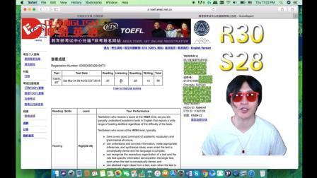 李垚坤老师托福阅读30口语28 成绩现场验证