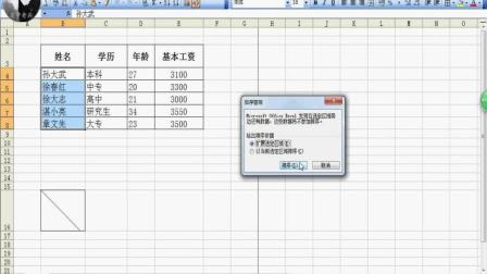 EXCEL表格技巧: 如何按笔划进行排序?