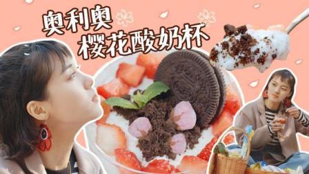 吃喝少年团 我最爱的东西全在樱花酸奶杯里了!