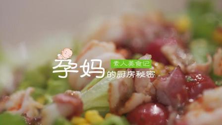 孕妈快手食谱: 罗宋汤&培根蔬菜色拉