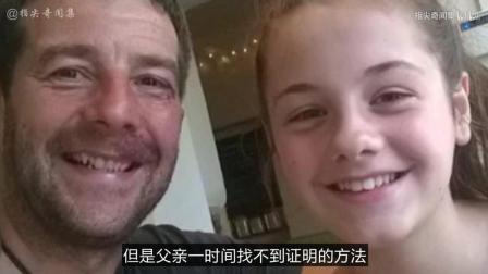 父亲带女儿去酒店开房, 服务员留了个神, 引出一堆警察!