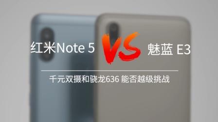 红米 Note 5 vs 魅蓝 E3: 千元双摄和骁龙636能否越级挑战