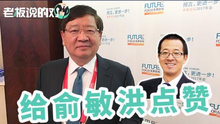 真格基金创始人徐小平夸俞敏洪:这个时代最伟大的企业家