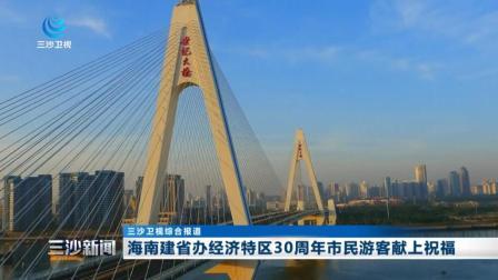 海南建省办经济特区30周年市民游客献上祝福
