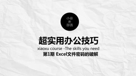 超实用办公技巧 第1期 Excel文件密码的破解