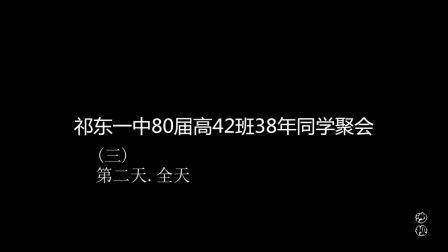 祁东老沙.祁东一中80届高42班38年同学聚会(第二天)201846
