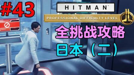 魅影天王《杀手6》专业难度 第43期 日本(二)小心身后-脑电图呈平直线-雏菊雏菊-死亡之吻 全挑战攻略解说 最高画质