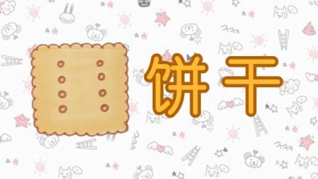 星天王国简笔画: 小蛙旅行美食, 香脆的饼干