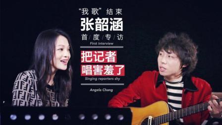 张韶涵《昨日重现》到《无与伦比的美丽》自由切换, 是行走的CD本人了