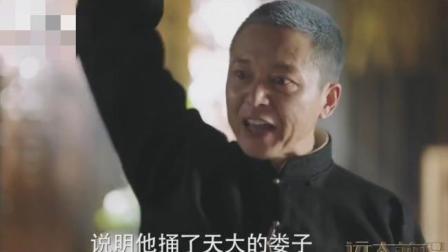 三大老戏骨同时飙戏,最佩服刘奕君老师,看一次被吓到一次!