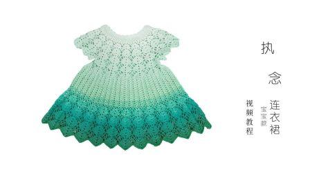 执念连衣裙(宝宝款)嘉特汇编织小屋编织的方法图解