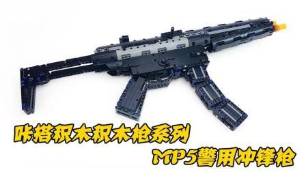【月光砖厂】咔搭积木积木枪系列MP5警用冲锋枪评测