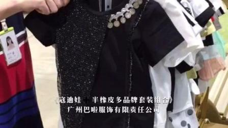 套装、纯套装来袭 巴啦公司月倾情钜献 【寇迪娃+半像皮】纯套装