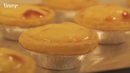 教你做葡式蛋挞