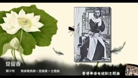 70-80年代香港无线电视剧古装武侠主题曲粤语流行金曲怀念版