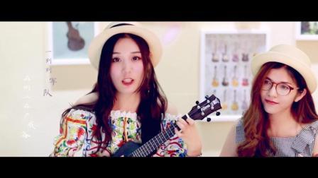 小小凤尤克里里弹唱视频《下一站天后》