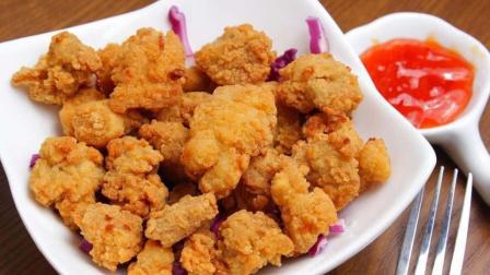 鸡米花别再外面买了, 教你秘制做法, 香脆酥嫩, 比肯德基的还好吃!