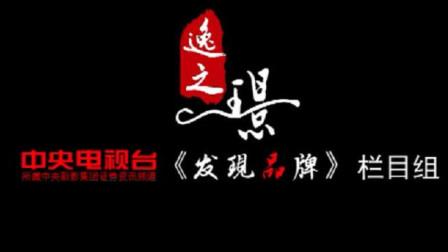 逸之璟翡翠荣获CCTV优选品牌