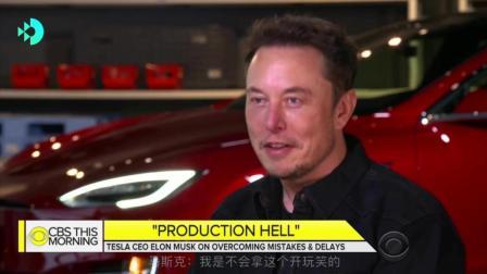 【42HOW翻译组】Model 3 产线首次曝光, 马斯克接受 CBS 专访完整版