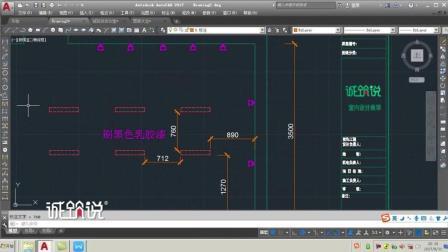 精通CAD平面施工图快速入门室内设计零基础全套教程【诚筑说】第三章02天花布置图