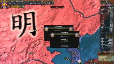 【欧陆风云4】-大明帝国-世界帝国