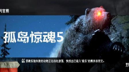 幽灵《孤岛惊魂5》支线丨变异大灰熊最后哨站
