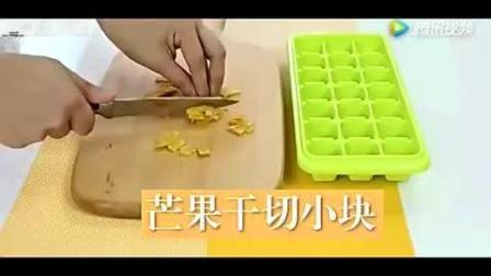 美食视频: 芒果迷你小冰糕, 简单易学, 宝宝的最爱。