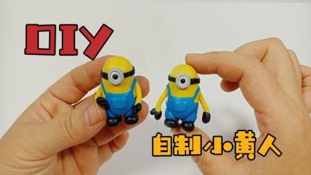 用彩泥自制小玩具, DIY大眼萌小黄人