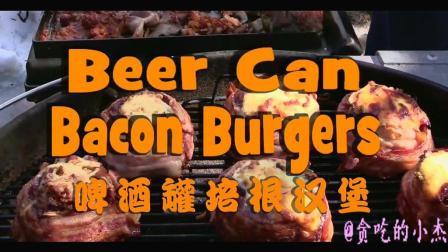 小杰搬运 美食 美味 料理 制作 肉食 啤酒罐培根汉堡