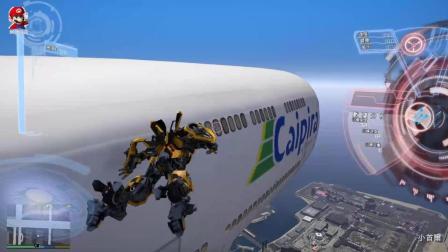 GTA5: 大黄蜂去天上抢飞机, 没成功还把飞机弄坠毁了